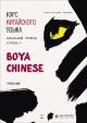 Курс китайского языка. Boya chinese ступень-2. Учебник. Начальный уровень